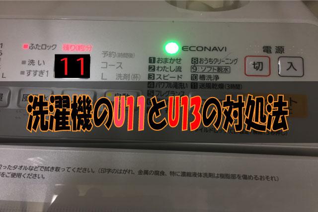 洗濯機のU11とU13