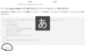 グーグルアド3