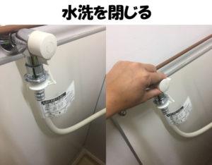 水洗閉じる
