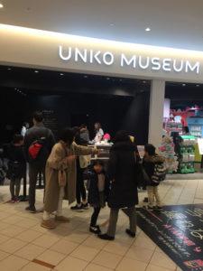 うんミュージアム入口