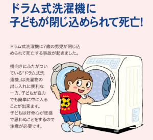 子供がドラム式洗濯機に入る